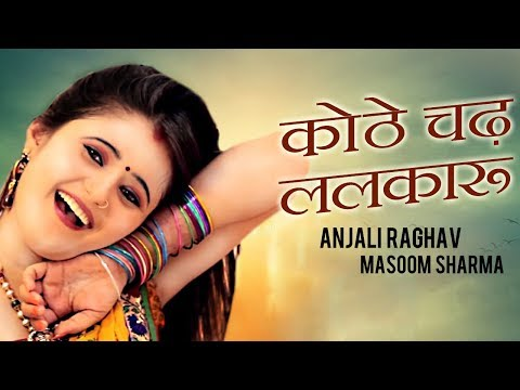 Xxx Mp4 Kothe Chad Lalkaru Anjali Raghav Masoom Sharma Seenam Katlic New Haryanvi Songs 2017 3gp Sex