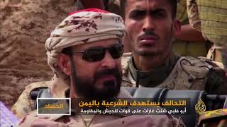 في اليمن.. ضاع الحزم وسرق الأمل