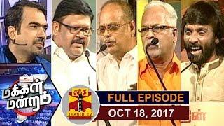 (18/10/2017) Makkal Mandram | Rajini, Kamal in Politics - Necessary or Will not work? | Full Episode