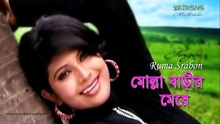 Molla Barir Meye। Bangla Full Song । Official Music Video - 2016