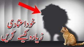Increase Self Confidence And Self Esteem In Urdu Hindi