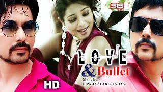 LOVE and BULLET | Bangla Short Film | Shohan Khan | Bashori | SIS Media