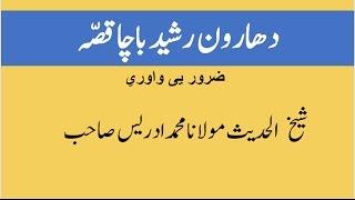 Pashto Bayan Da Haroon Rashid Bacha Qisa, BY Shaikh Mohammad Idrees sb
