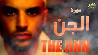 SURAH AL JINN OMAR HISHAM AL ARABI سورة الجن عمر هشام العربي