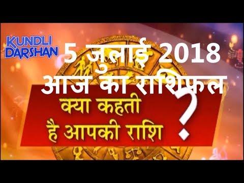 Aaj Ka Rashifal, 5 July 2018 Rashifal, आज का राशिफल, 5 July 2018, राशिफल 5 जुलाई 2018