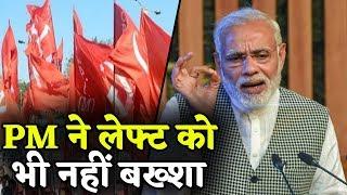 PM Modi ने Mamta की TMC के साथ Left को भी नहीं बख्शा