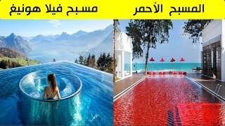 شاهد اخطر حمام سباحة في العالم ما كان يجب ان يتواجد في الاساس