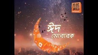 Eid Mubarak - Eid ul fitr 2017