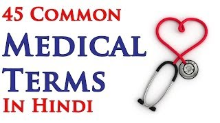 Common Medical Terms in Hindi - Part 1