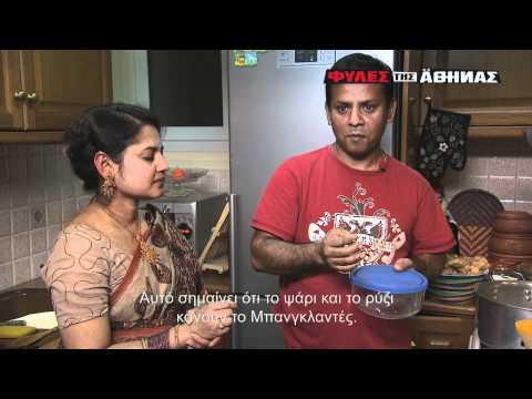 Φυλές της Αθήνας: Μπανγκλαντές - Fyles tis Athinas: Bangladesh (Trailer)