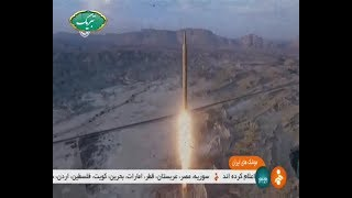 Iran Missile technology story داستان فناوري موشكي ايران