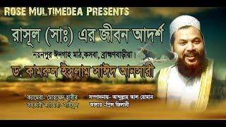 রাসূল (সাঃ) এর জীবন আদর্শ Bangla waz  kamrul islam said ansari 2017 । Rose Tv24