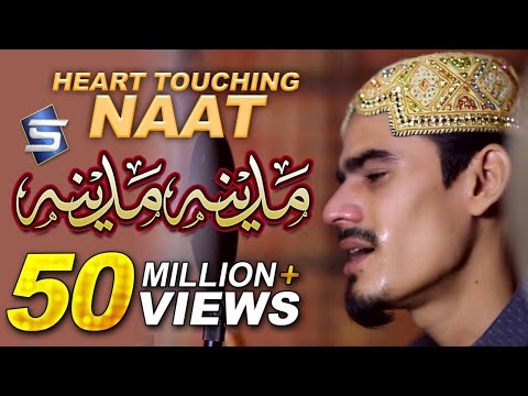 Heart touching naat by Muhammad Aurangzaib Owaisi Record & Released by STUDIO 5.