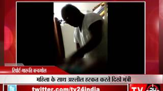 Sex scandal of Karnataka minister