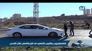 إضراب في مدن الضفة الغربية احتجاجا على زيارة بنس