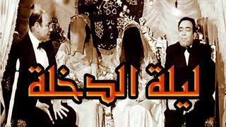 ليلة الدخله - Leilet El Dokhla
