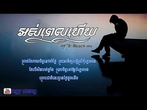 Xxx Mp4 អស់ពេលហើយ ច្រៀង៖ Reach Mv បទថ្មី Os Pel Hz By Reach Mv Khmer Song 2017 3gp Sex