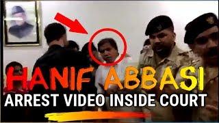 Hanif Abbasi Arrest Video | Hanif Abbasi Latest | Hanif Abbasi Case Decision | Hanif Abbasi Case