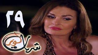 Sharbat Loz - مسلسل شربات لوز - الحلقة 29