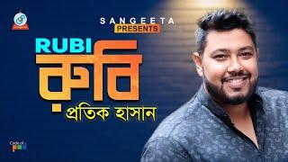 Rubi - Protik Hasan Song | Sangeeta