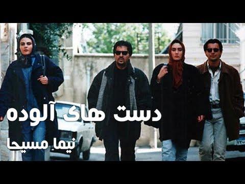 Xxx Mp4 Dasthaye Aloodeh Soundtrack 3gp Sex