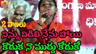 Gaddar Poru Part 09    Gaddar Live Songs    Telangana Folk Video Songs