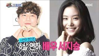 [Section TV] 섹션 TV - Lee Sieon♥Seo Jiseung,,Start dating 20180304