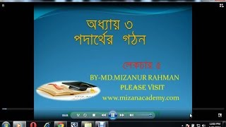CHEMISTRY CHAPTER 3 LECTURE 5  FOR  CLASS 9 & CLASS 10 IN BANGLADESH