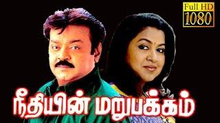 Neethiyin Marupakkam | Vijayakanth,Radhika | Superhit Tamil Movie HD
