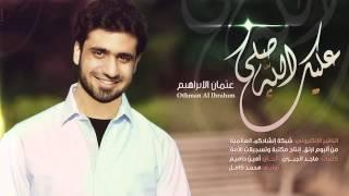 Alayk Allah Salla - Othman Al Ibrahim [ P ] عليك الله صلى - عثمان الإبراهيم