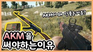 [배그팁] 당신이 AKM을 써야하는 이유 / 요즘 떡상하고있는 AKM 가이드 l 킹찌아