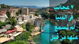 """""""حارس الموت"""" و مسجد من الطين 7 عجائب جديدة فى الدنيا لم تسمع عنها من قبل !"""