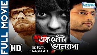 Ek Fota Bhalobasa (HD) - Superhit Bengali Movie | Indranil Sen | Thathoi | Sayantani Mukerjee
