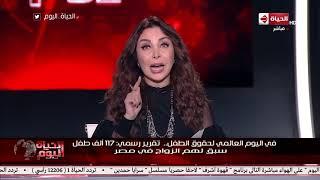 الحياة اليوم - في اليوم العالمي لحقوق الطفل .. تقرير رسمي: 117 ألف طفل سبق لهم الزواج في مصر
