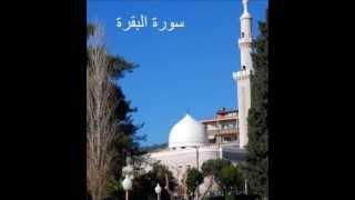 سورة البقرة - الشيخ ماهر شخاشيرو