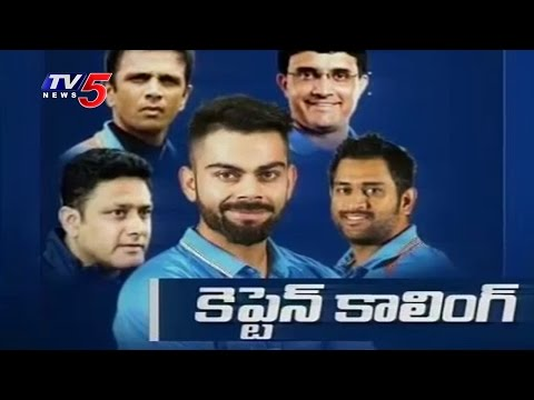 Cricket Updates Team India Captains Now And Then TV5 News