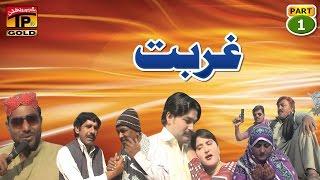 Gurbaat Part 1 - Saraiki Film Full Movies - Hits Movies