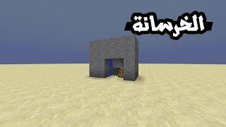 Minecraft - Redstone || شروحات الريدستون - الحلقة 15: آلة الكونكريت