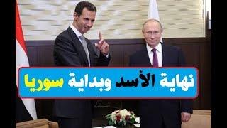 عاااجل :  لن تصدق كيف ستنتهي اللعبة في سوريا وهذا هو مصير النعجة بشار الأسد ؟؟