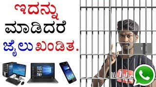 Government New Order: Illegal Activities On WhatsApp, Computer And Mobile Phones | Kannada Tech