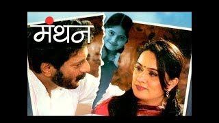 Manthan | Full Marathi Movie | Milind Gunaji, Padmini Kolhapure, Aasawari Joshi