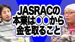 JASRACの本業は◯◯から金を取ること ひげおやじとひろゆきの雑談2018年1月編part7