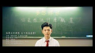 【如果沒有夢想 生下來為什麼?】歐陽兆樺Official Music Video