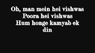 Hum Honge Kamyab (We Shall Overcome)