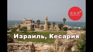 Израиль, Кесария - прямое включение