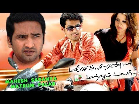 New tamil movie | Mahesh saranya matrum palar | tamil full movie | 2014 upload