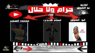 مهرجان حرام ولا حلال | أبوالشوق - محمود الصغير - كريزى | من البوم الواقع 2017