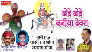 Marwadi New Song 2017 !! खेड़े खेड़े बनिया देवरा !! धमाका Rajsthani Dhamaka