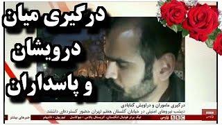 IRAN, Clashes درگيري درويشان و پاسداران « بازداشت ۲۴ کارگر ٧ تپه » ـ ايران ؛