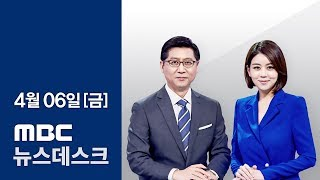 [LIVE] MBC 뉴스데스크 2018년 04월 06일 - 박근혜 전 대통령
